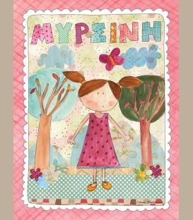 Παιδικός πίνακας κοριτσάκι στην εξοχή PE950
