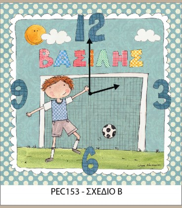 Ρολόϊ τοίχου ποδοσφαιριστής PEC153