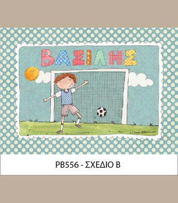 Μπαουλάκι ποδοσφαιριστής PB556
