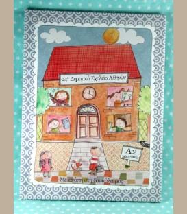 Αναμνηστικό για Δασκάλους personalized πίνακας 30Χ40εκ