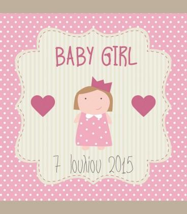 Πιστοποιητικό γέννησης κοριτσάκι 30Χ30εκ