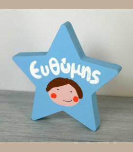 Personalized ξύλινο αστέρι γαλάζιο αγοράκι 14εκ