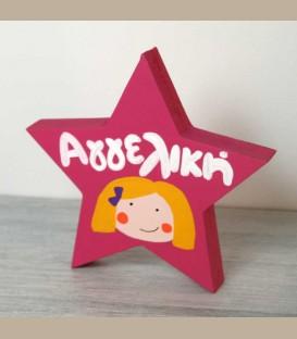 Personalized ξύλινο αστέρι φούξια κοριτσάκι 14εκ