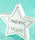Personalized αστέρι με ζωγραφική