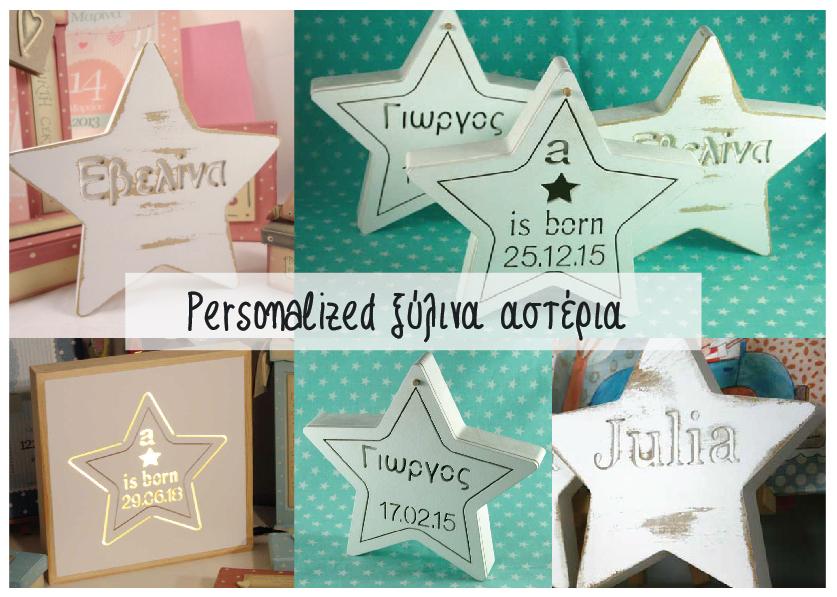 Personalized αστέρια με όνομα και ημερομηνία