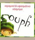 OUPH - ΔΗΜΗΤΡΟΚΑΛΗ ΠΑΥΛΙΝΑ