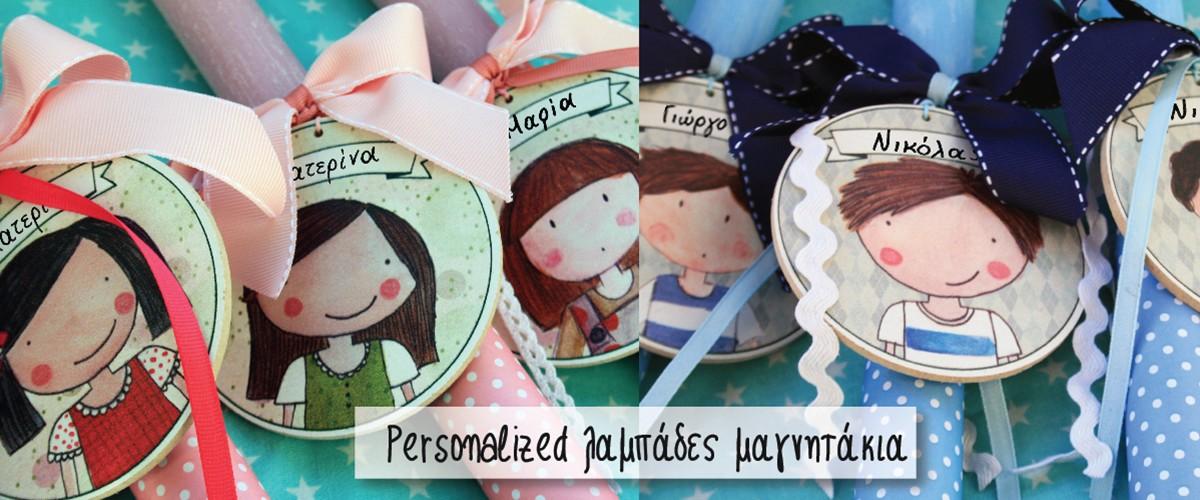 Personalized λαμπάδες μαγνητάκια με ονόματα
